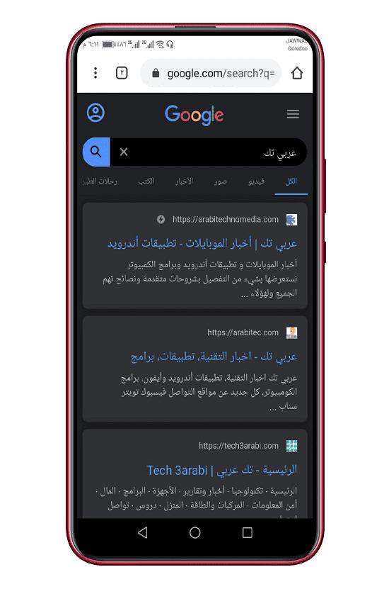 تفعيل الوضع الليلي لمحرك البحث جوجل 4