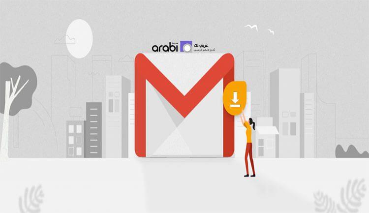طريقة تحميل كافة رسائل إيميل Gmail من خلال الموقع الرسمي
