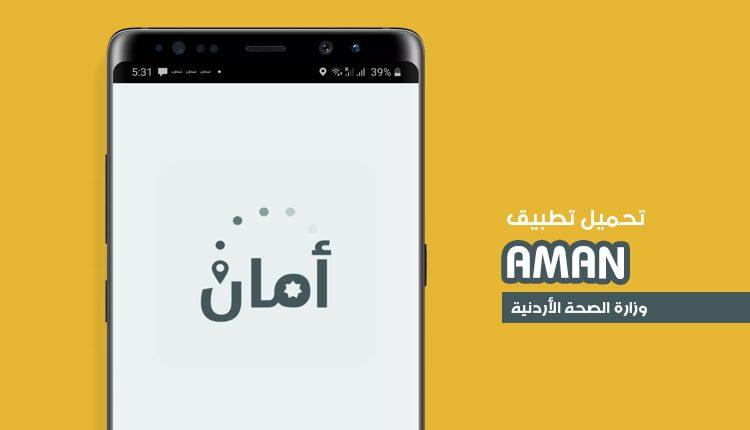 فكرة عمل تطبيق ( أمان ) لمتابعة المخالط المحتمل لمصابي كورونا - الأردن