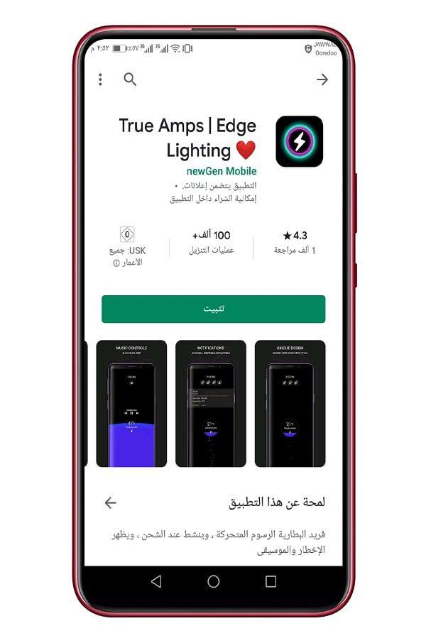 تحميل تطبيق TRUE AMPS