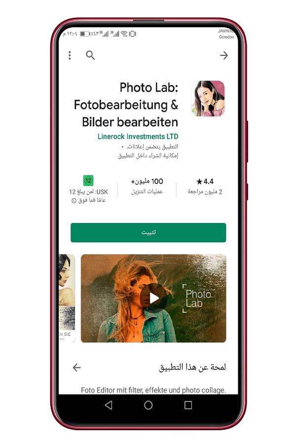 تحميل تطبيق تطبيق Photo Lap