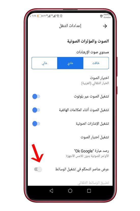 تطبيق خرائط جوجل 1