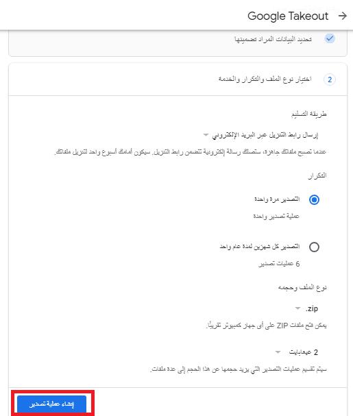 تحميل كافة رسائل إيميل Gmail 4