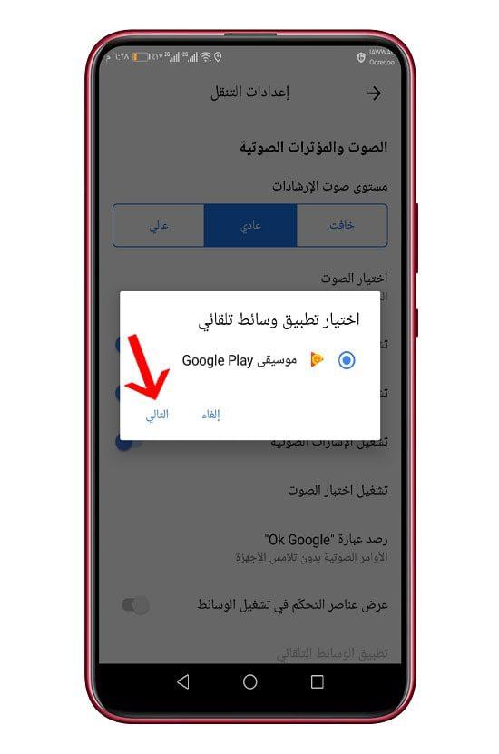 تطبيق خرائط جوجل 2