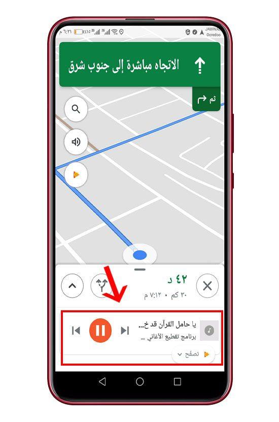 تطبيق خرائط جوجل 4
