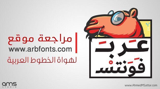 موقع arbfonts أفضل المواقع التي يحتاجها كل مصمم