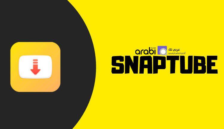 أفضل بدائل تطبيق SnapTube لهواتف الأندرويد لعام 2020