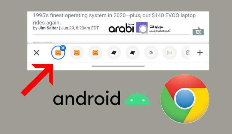 إضافة شريط التبديل بين المواقع في متصفح جوجل كروم لتصفح أسهل