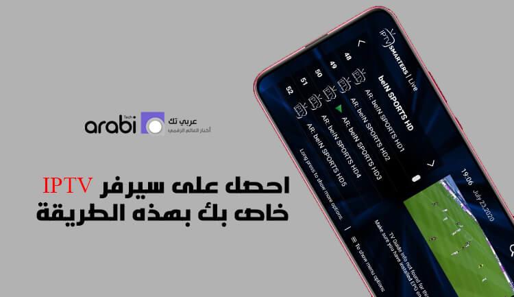 احصل على سيرفر IPTV خاص بك ومتجدد بشكل يومي مع طريقة تشغيله على الهاتف