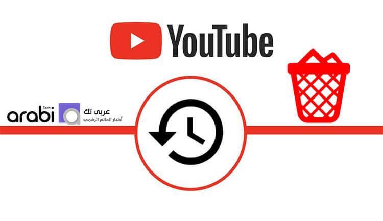 بهذه الكيفية يمكنك حذف سجل المشاهدات أو إيقافها مؤقتًا في تطبيق اليوتيوب