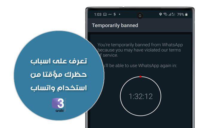 تعرف على اسباب حظرك مؤقتا من استخدام واتساب