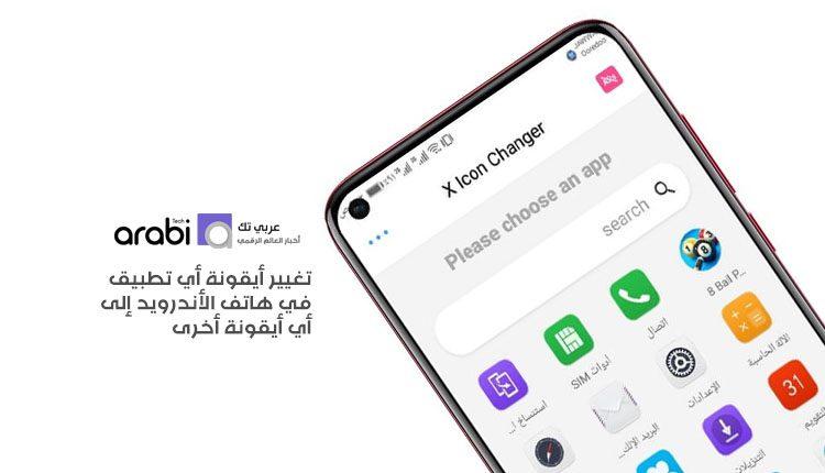 تغيير أيقونة أي تطبيق في هاتف الأندرويد إلى أي أيقونة أخرى من اختيارك