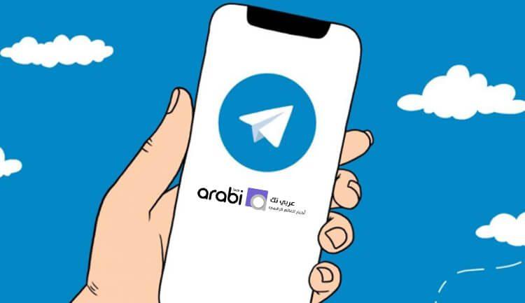 حافظ على خصوصيتك عبر إخفاء رقم هاتفك في تطبيق تليجرام Telegram