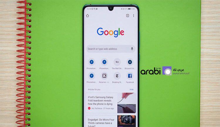 كيفية تقليل استهلاك البيانات في متصفح جوجل كروم في هاتف الأندرويد