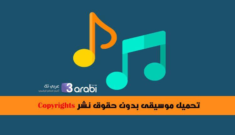 مواقع لتحميل مقاطع موسيقية بدون حقوق نشر