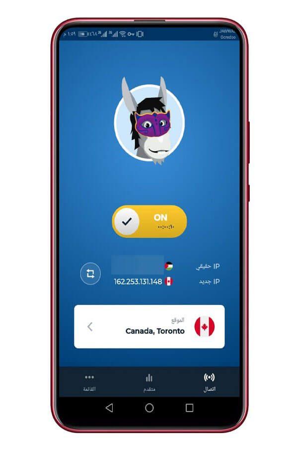 استخدام أحد تطبيقات الـ VPN وتوصيله على دولة كندا