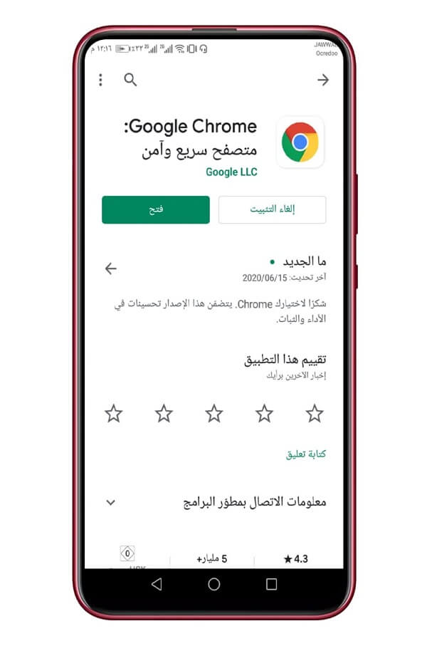 تحديث متصفح جوجل كروم لآخر إصدار