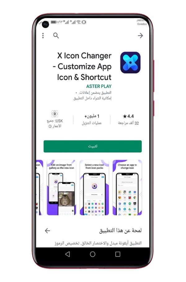 تحميل تطبيق X Icon Changer
