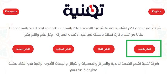 بطاقة تهنئة بمناسبة عيد الأضحى المبارك 2020