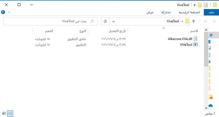 فك الضغط عن ملف أداة ViveTool