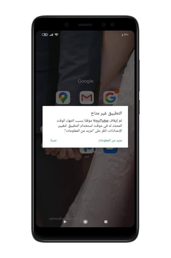 تخصيص وقت استخدام التطبيقات 3