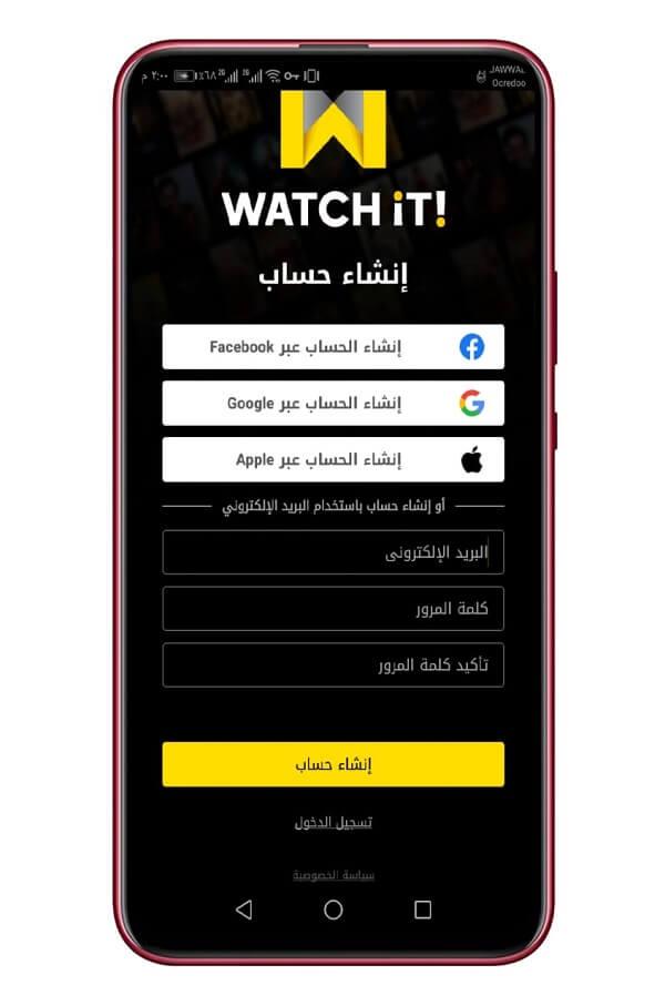 التسيجل في تطبيق Watch it