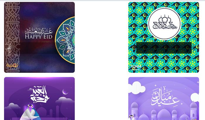 بطاقة تهنئة بمناسبة عيد الأضحى المبارك 2020 2