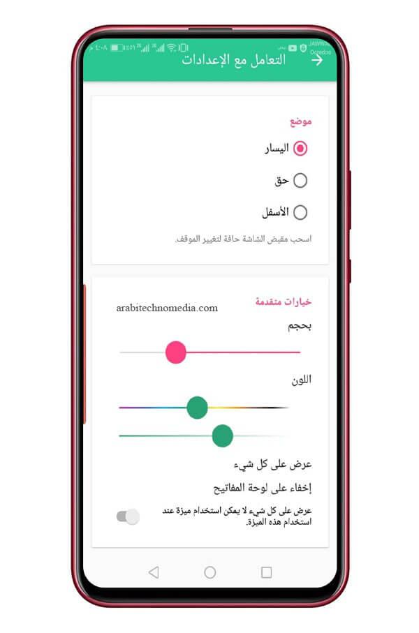إضافة شريط الاشعارات الخاص بهواتف الآيفون إلى أي هاتف أندرويد 1