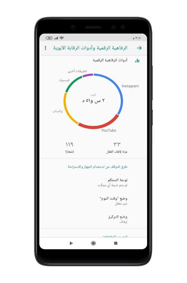 تطبيق Digital Wellbeing 3