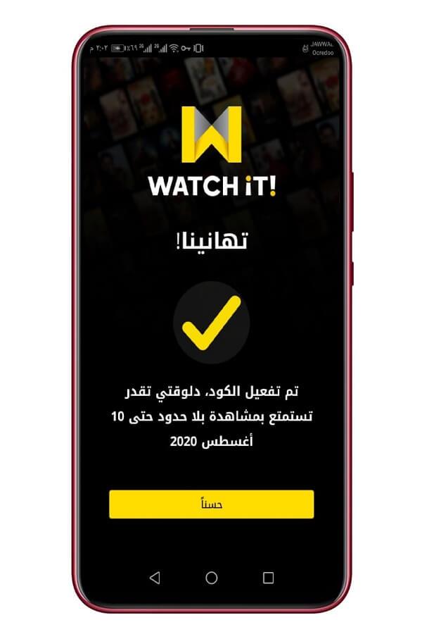 اشتراك مجاني في موقع Watch it 3