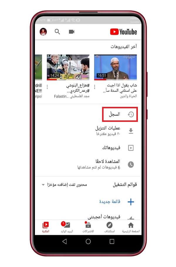 حذف سجل المشاهدات أو إيقافها مؤقتًا في تطبيق اليوتيوب 2