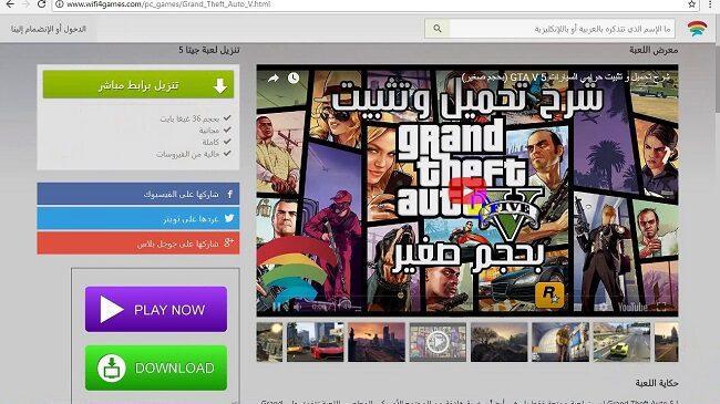 موقع Wifi4Games مواقع لتحميل ألعاب الكمبيوتر