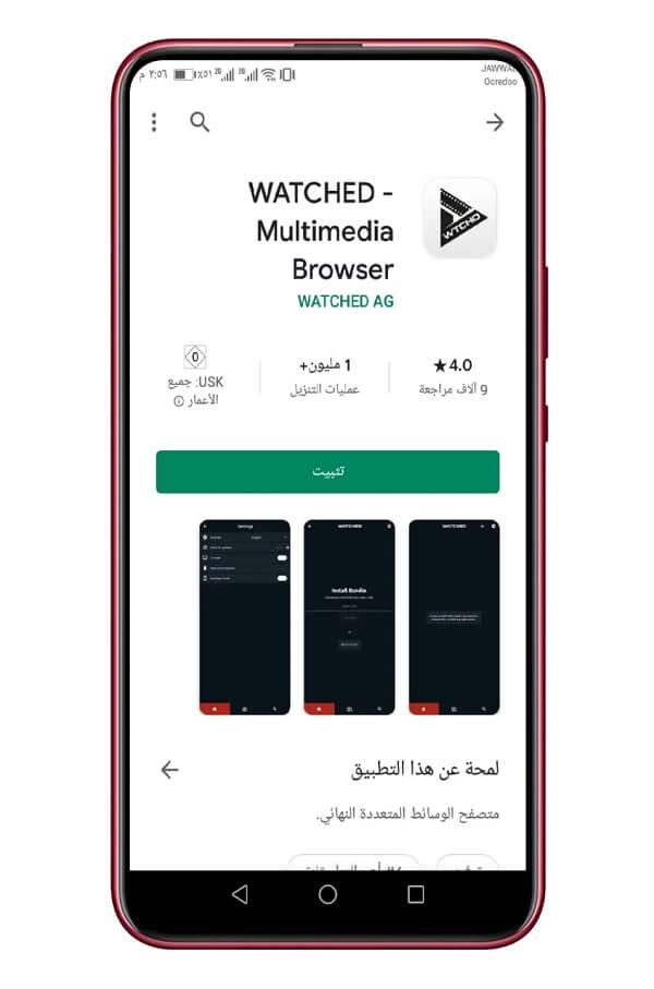 تحميل تطبيق Watched