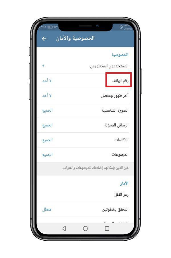 إخفاء رقم هاتفك في تطبيق تليجرام 2