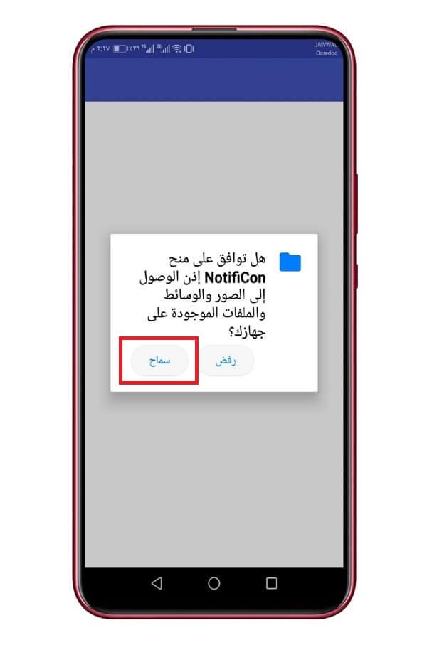 منح الصلاحيات لتطبيق notificon
