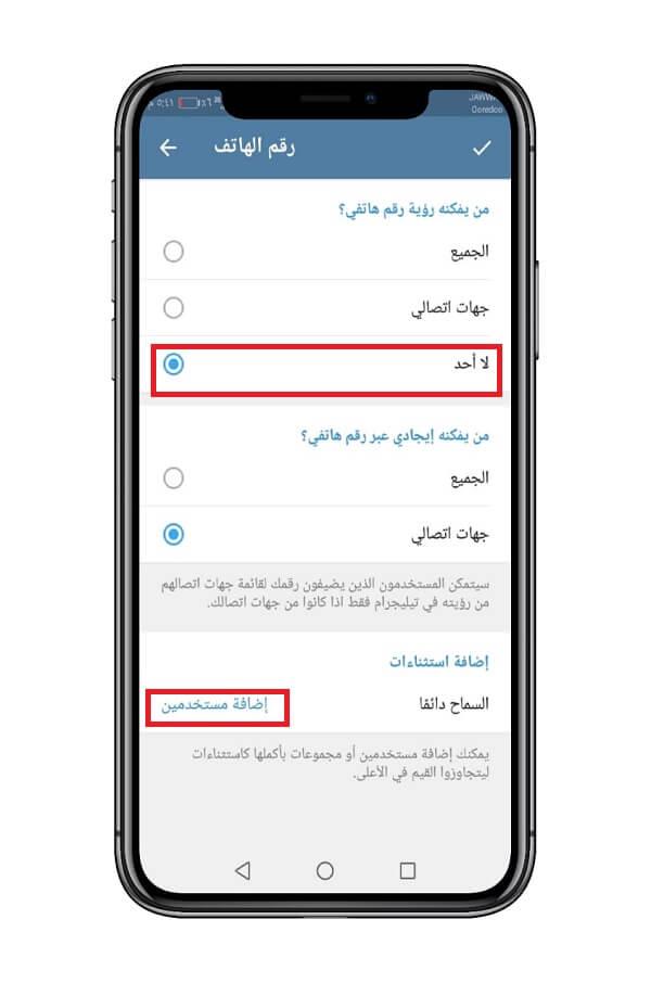 إخفاء رقم هاتفك في تطبيق تليجرام 3