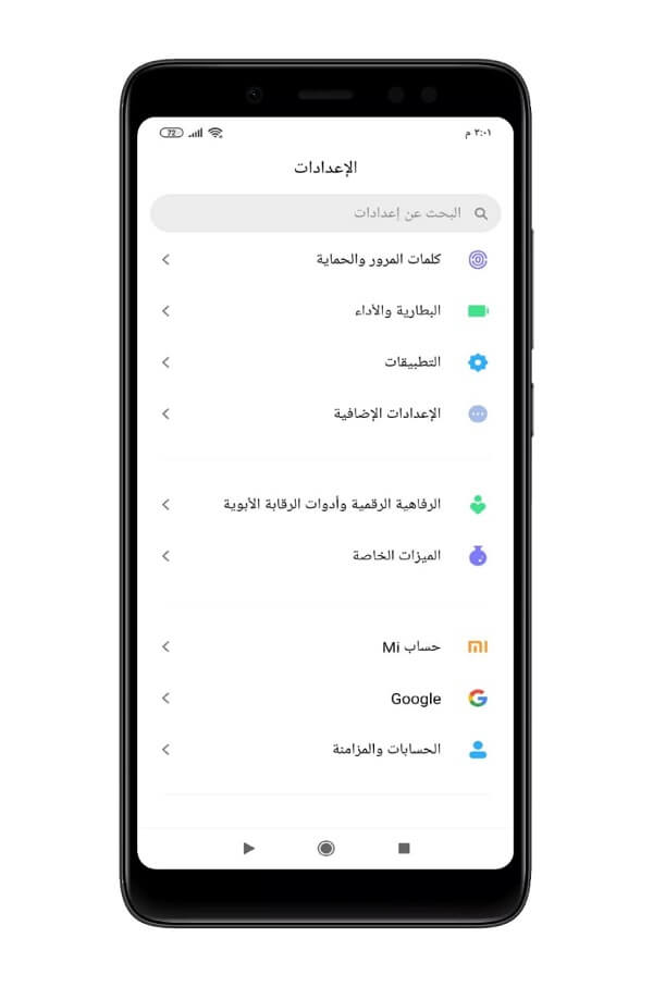 تطبيق Digital Wellbeing 1
