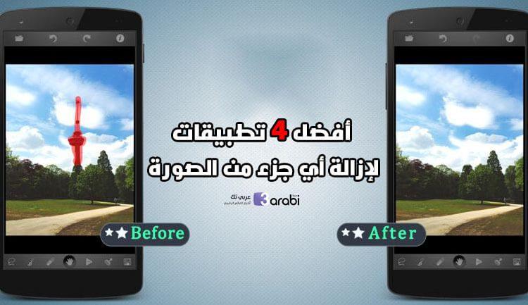 أفضل 4 تطبيقات لإزالة أي جزء من الصورة لا ترغب به بدون ترك أثر