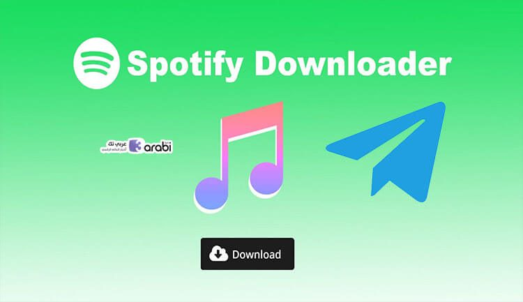 بوت تليجرام يمكنكم من تحميل موسيقى سبوتيفاي في هاتفكم مجانًا