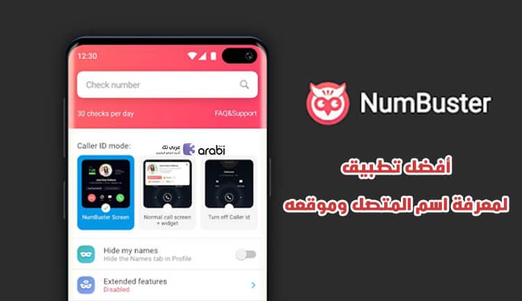 تحميل تطبيق NumBuster لمعرفة اسم المتصل وموقعه لهواتف الأندرويد والآيفون
