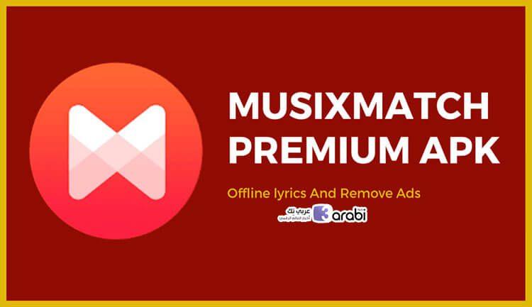 تطبيق Musixmatch لترجمة كلمات أي أغنية من أي لغة للعربية