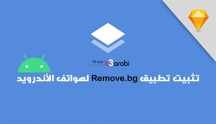وأخيرًا تطبيق remove.bg أصبح متاح في متجر جوجل بلاي لهواتف الأندرويد