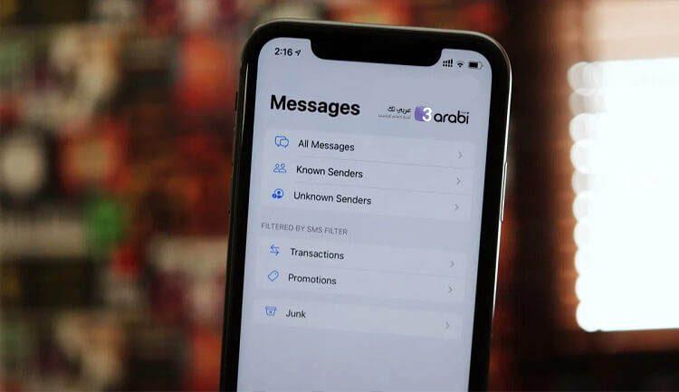 طريقة الحصول على ميزة فلترة رسائل SMS