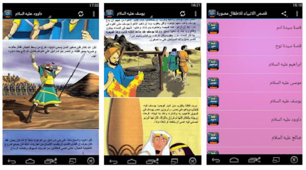 تطبيق قصص الانبياء للأطفال تطبيقات قراءة قصص الأطفال