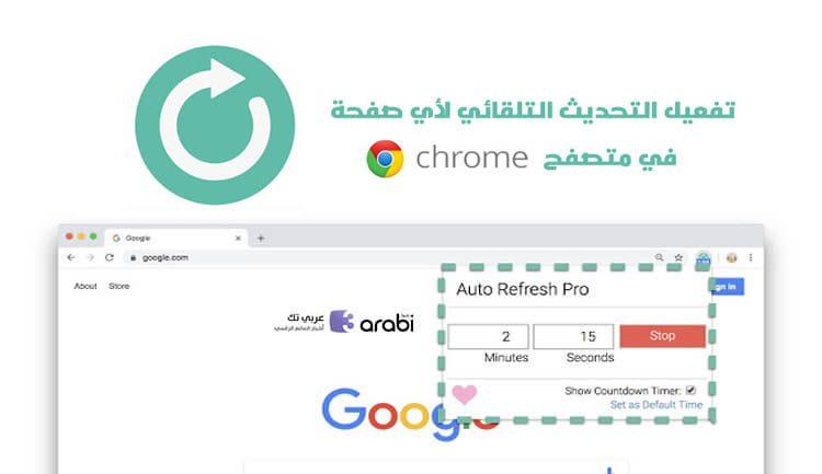 تفعيل التحديث التلقائي لأي صفحة في متصفح جوجل كروم في الحاسوب