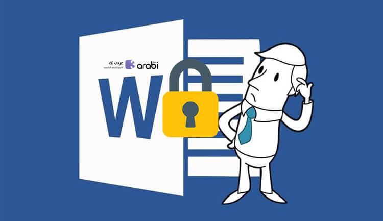كيفية حماية ملف مايكروسوفت وورد بكلمة مرور