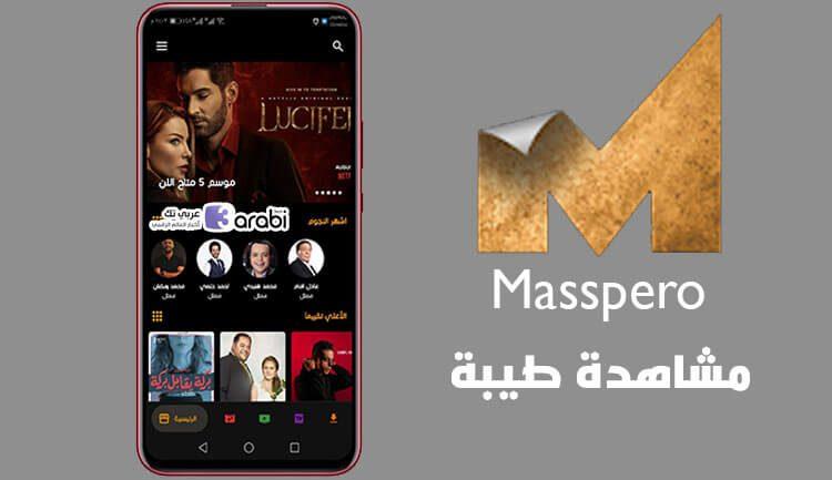 وداعًا نتفلكس مع تطبيق ماسبيرو لمشاهدة أحدث الأفلام والمسلسلات العربية والأجنبية