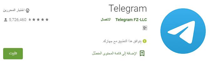 تحديث تطبيق تليجرام