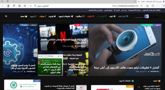 تفعيل الوضع المظلم في المواقع في متصفح مايكروسوفت إيدج 2