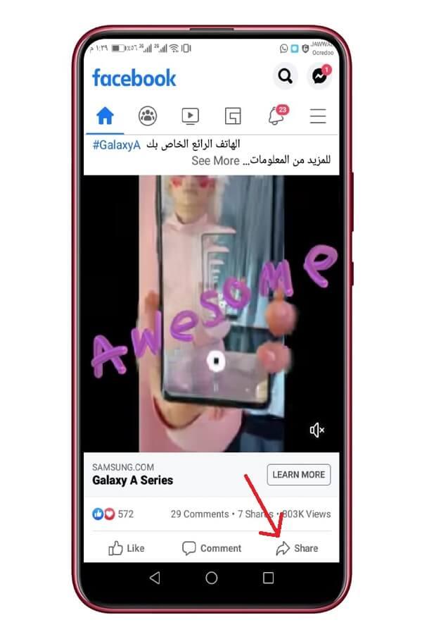 تحديد الفيديو من فيسبوك